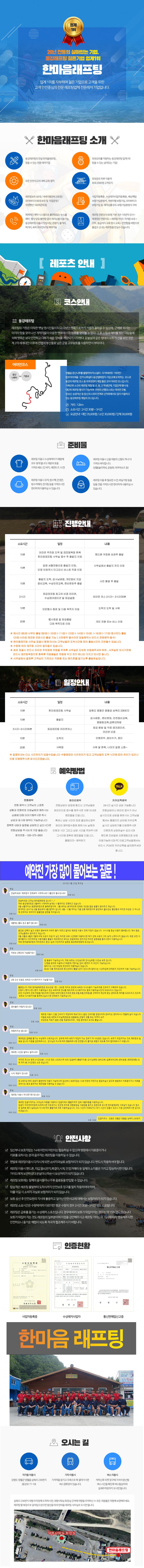 한마음상세페이지 동강래프팅 어라연코스 최종 .jpg